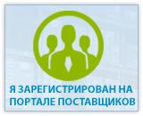 Наградная продукция на Портале Поставщиков